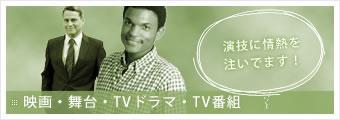 映画・舞台・TVドラマ・TV番組
