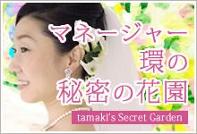 マネージャー環の秘密の花園