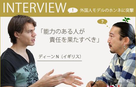 インタビュー:ディーン N 「能力がある人に責任を果たすべき」 画像1