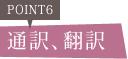 POINT6 通訳、翻訳